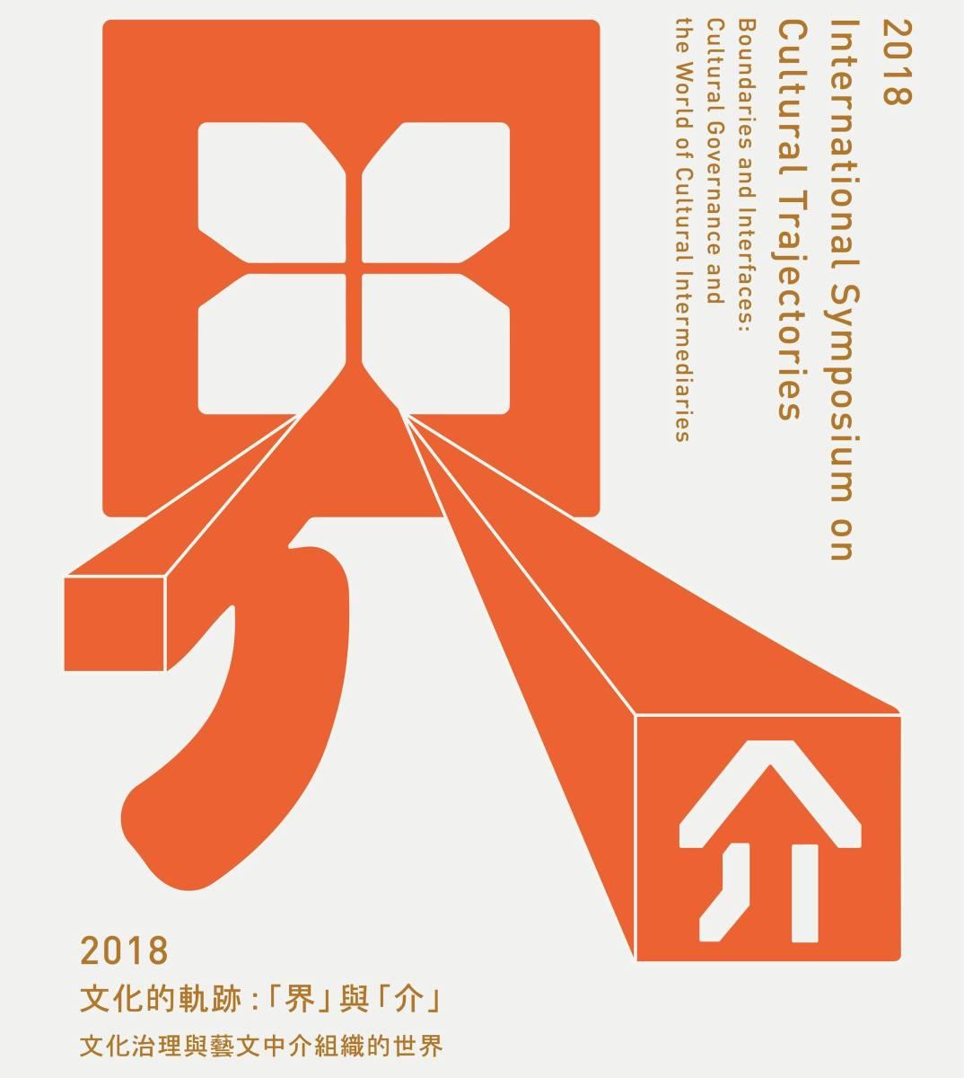 2018 文化的軌跡:『界』與『介』--文化治理與藝文中介組織的世界」投稿摘要入選名單