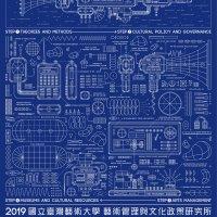 《藝言堂:議公共事 研生活學》2019年碩、博士招生!